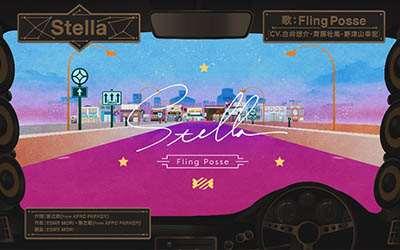 「Stella」のリリックPVが公開!ポッセ推しのみんなはあまりのエモさに…【ヒプノシスマイク】